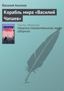 Обложка книги  - Корабль мира «Василий Чапаев»