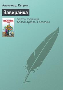 Обложка книги  - Завирайка