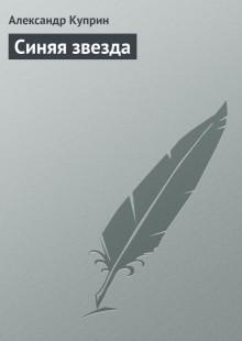 Обложка книги  - Синяя звезда
