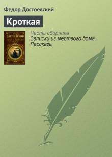 Обложка книги  - Кроткая