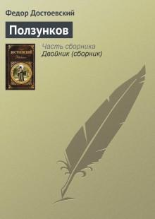 Обложка книги  - Ползунков