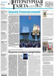 Обложка книги  - Литературная газета №27 (6421) 2013
