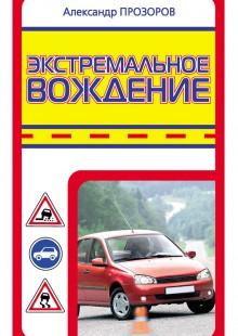 Обложка книги  - Экстремальное вождение