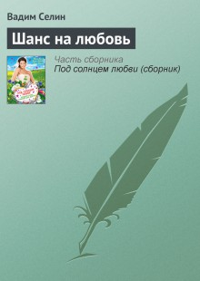 Обложка книги  - Шанс на любовь