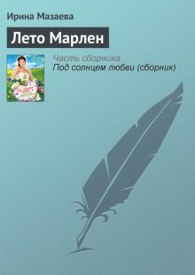 Обложка книги  - Лето Марлен