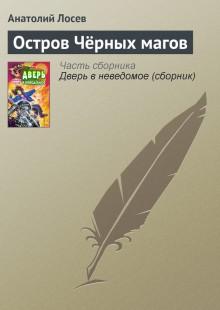 Обложка книги  - Остров Чёрных магов