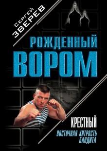 Обложка книги  - Крестный. Восточная хитрость бандита