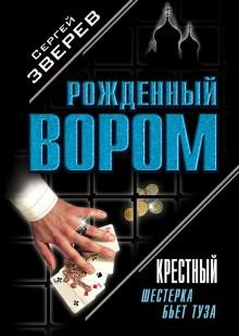 Обложка книги  - Крестный. Шестерка бьет туза