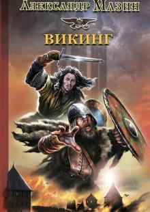 Обложка книги  - Викинг