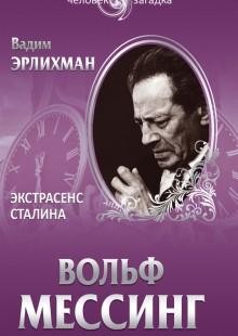 Обложка книги  - Вольф Месссинг. Экстрасенс Сталина