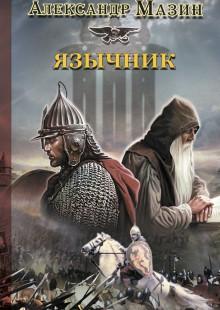 Обложка книги  - Язычник
