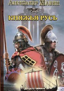 Обложка книги  - Княжья Русь