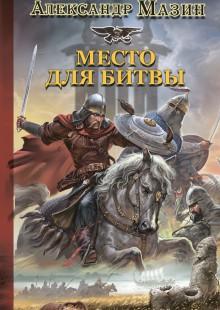 Обложка книги  - Место для битвы