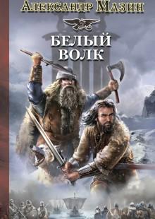 Обложка книги  - Белый Волк