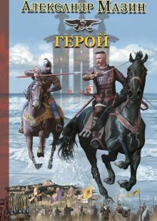 Обложка книги  - Герой