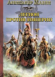 Обложка книги  - Легион против Империи