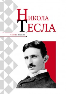Обложка книги  - Никола Тесла
