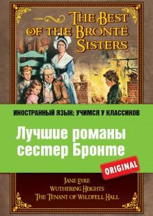 Обложка книги  - Лучшие романы сестер Бронте / The best of the Brontë sisters