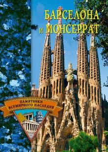 Обложка книги  - Барселона и Монсеррат