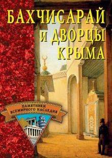 Обложка книги  - Бахчисарай и дворцы Крыма