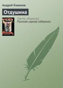 Обложка книги  - Отдушина