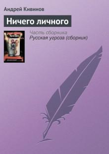 Обложка книги  - Ничего личного