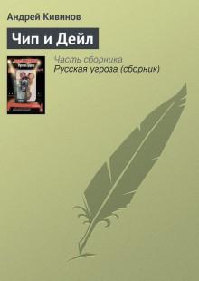 Обложка книги  - Чип и Дейл