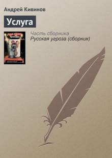 Обложка книги  - Услуга