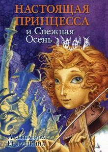 Обложка книги  - Настоящая принцесса и Снежная Осень