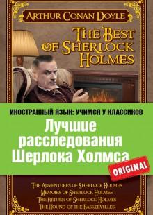 Обложка книги  - Лучшие расследования Шерлока Холмса / The Best of Sherlock Holmes