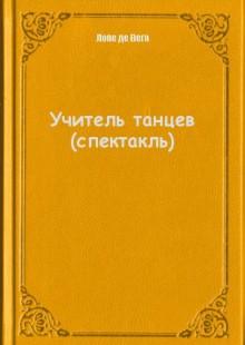 Обложка книги  - Учитель танцев (спектакль)