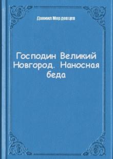Обложка книги  - Господин Великий Новгород. Наносная беда