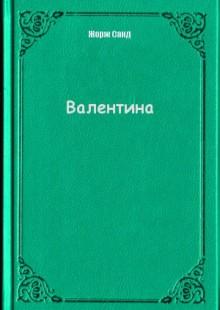 Обложка книги  - Валентина