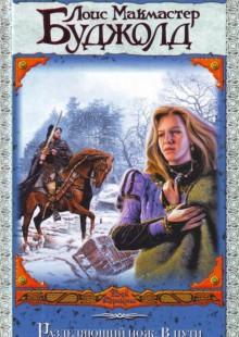 Обложка книги  - Разделяющий нож: В пути