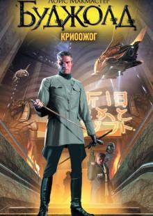 Обложка книги  - Криоожог