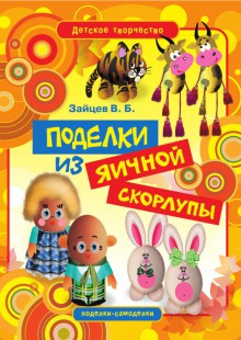 Обложка книги  - Поделки из яичной скорлупы