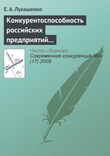 Обложка книги  - Конкурентоспособность российских предприятий в условиях их интернационализации: современное состояние, проблемы и перспективы (окончание)