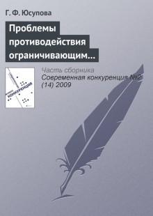 Обложка книги  - Проблемы противодействия ограничивающим конкуренцию соглашениям в российской антимонопольной политике
