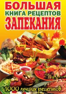 Обложка книги  - Большая книга рецептов запекания