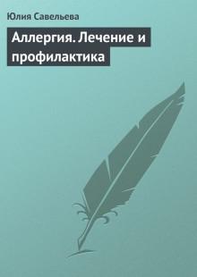 Обложка книги  - Аллергия. Лечение и профилактика