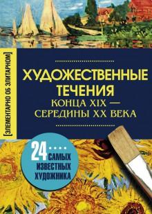 Обложка книги  - Художественные течения конца XIX – середины ХХ века. 24 самых известных художника
