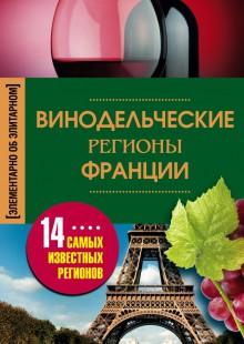 Обложка книги  - Винодельческие регионы Франции