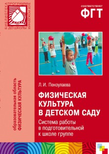 Обложка книги  - Физическая культура в детском саду. Система работы в подготовительной к школе группе
