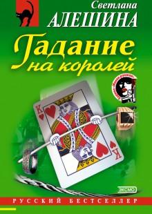 Обложка книги  - Гадание на королей