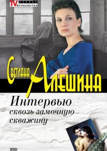 Обложка книги  - Интервью сквозь замочную скважину