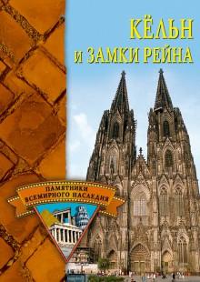 Обложка книги  - Кёльн и замки Рейна