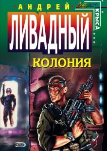Обложка книги  - Колония