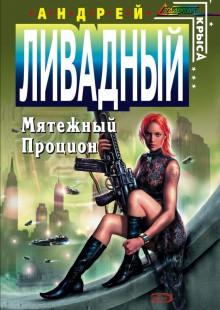 Обложка книги  - Мятежный Процион