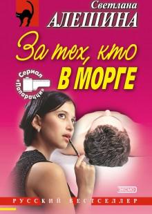 Обложка книги  - За тех, кто в морге (сборник)