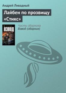 Обложка книги  - Лайбен по прозвищу «Стикс»